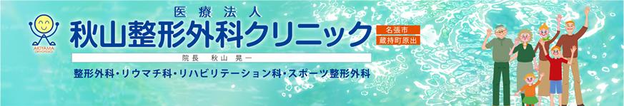 秋山整形外科クリニックトップイメージ