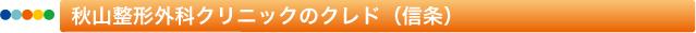 秋山整形外科クリニックのクレド(信条)